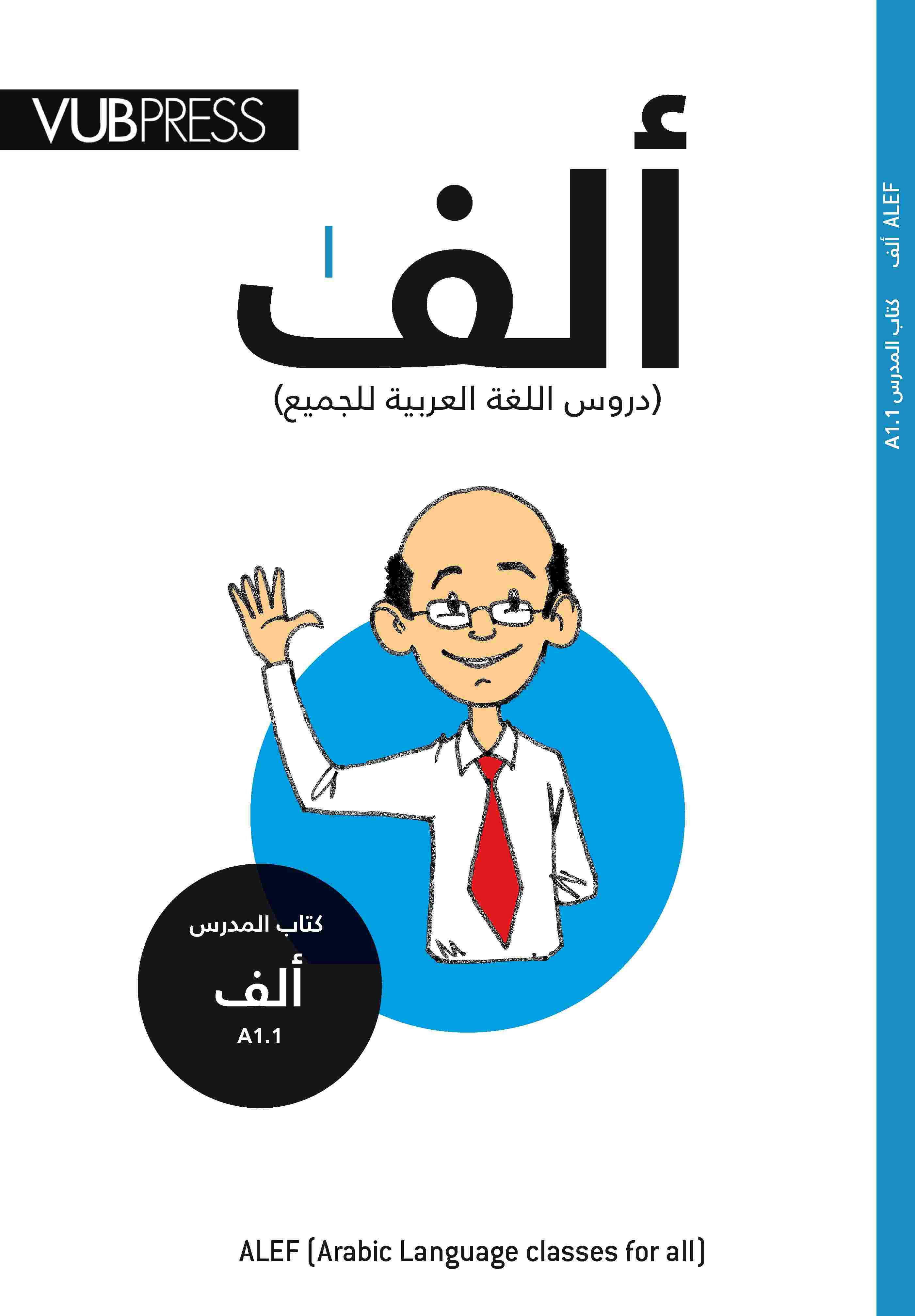 ARABIC LANGUAGE CLASSES FOR ALL, NIV.1 - TEACHER BOOK